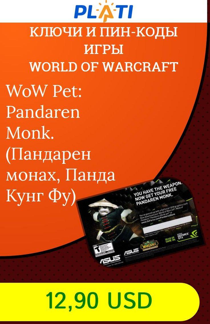 WoW Pet: Pandaren Monk. (Пандарен монах, Панда Кунг Фу) Ключи и пин-коды Игры World of Warcraft