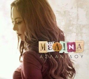 Μόλις κυκλοφόρησε ο νέος δίσκος της Μελίνας Ασλανίδου http://www.getgreekmusic.gr/blog/molis-kukloforise-neos-diskos-melinas-aslanidou/