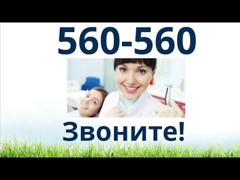 какая хорошая стоматология в оренбурге - Звоните! 560-560
