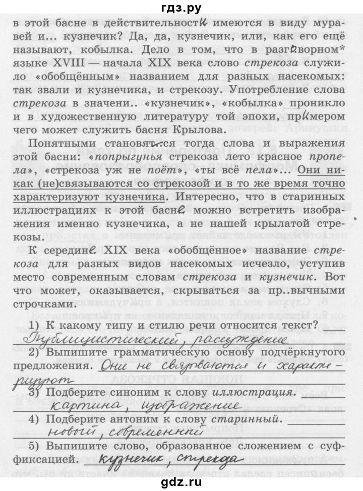 Г д з по начальному курсу географии за шестой класс автор т.п.герасимова