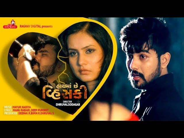 Pin Di New Gujarati Mp3 Songs Download