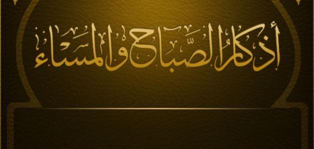 أفضل أذكار الصباح والمساء من أجمل الأذكار اليومية Neon Signs Neon Arabic Calligraphy
