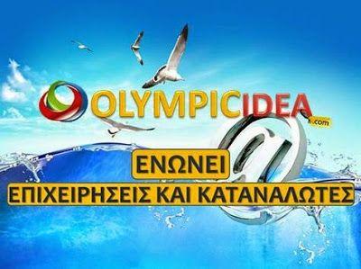 Ευκαιρία  εισοδήματος olympicidea: Αναπτύξτε την επιχείρηση σας