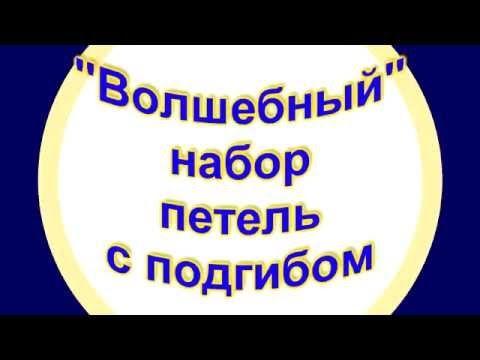 Набор петель для образования края с подгибом. Обсуждение на LiveInternet - Российский Сервис Онлайн-Дневников