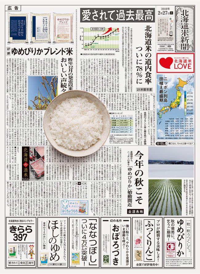 北海道米新聞                                                       …