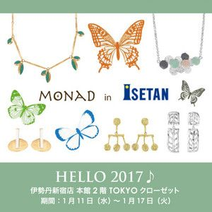 HELLO 2017 Pop-Up Event in ISETAN Shinjuku department store