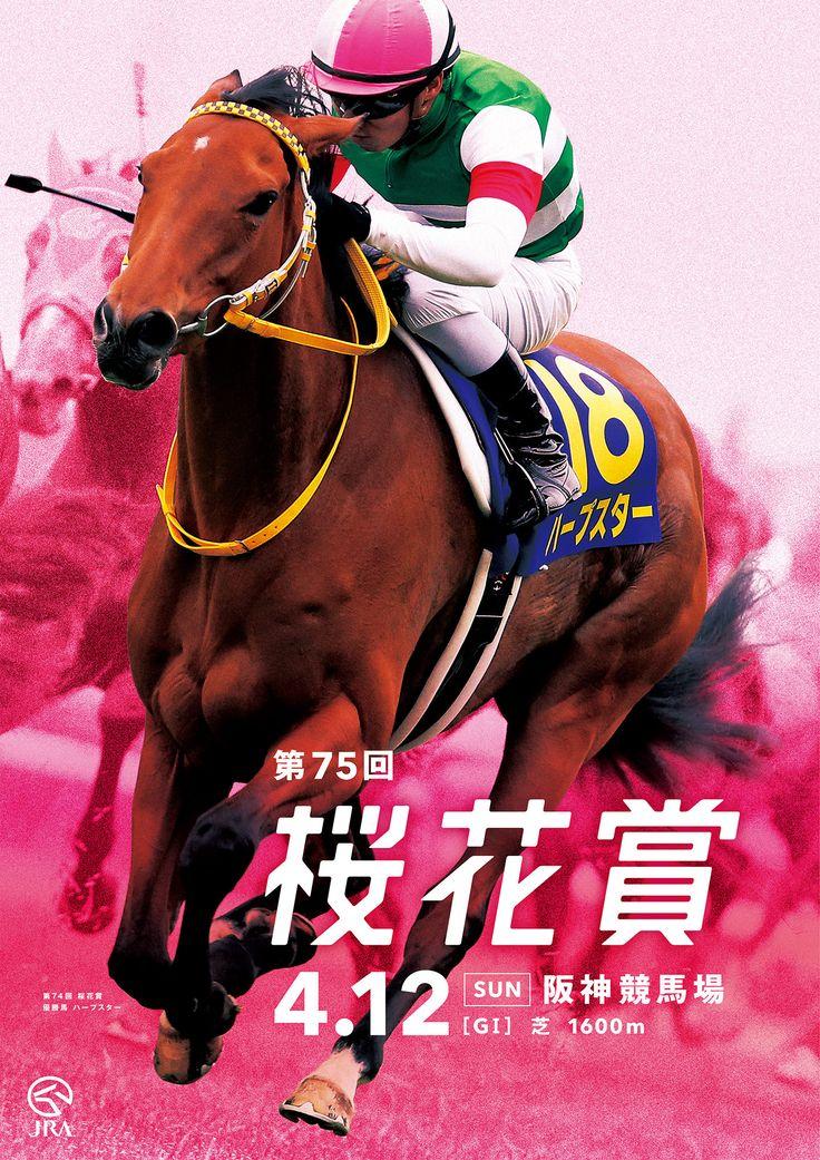 第75回 桜花賞 JRA(日本中央競馬会)
