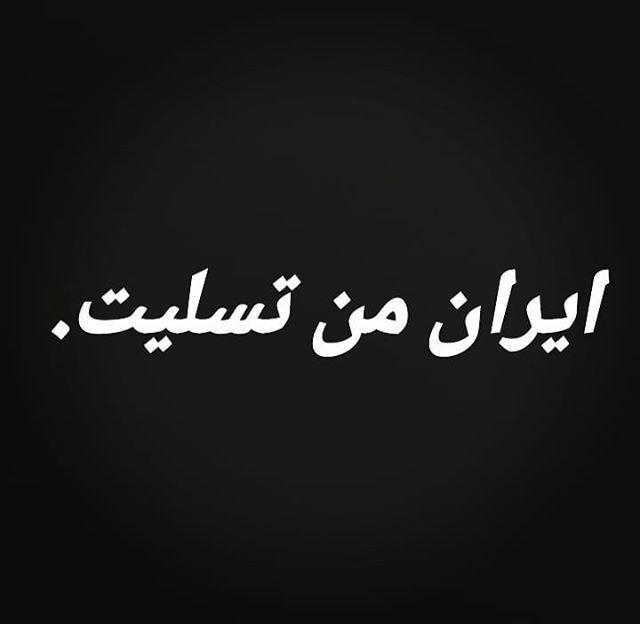 ایران تسلیت متن تسلیت برای سیل زدگان Https Persianbax Ir P 86805 Arabic Calligraphy Calligraphy