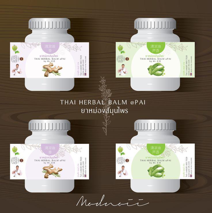 Thai Herbal Balm #Ginger #Aloe #Label #Sticker