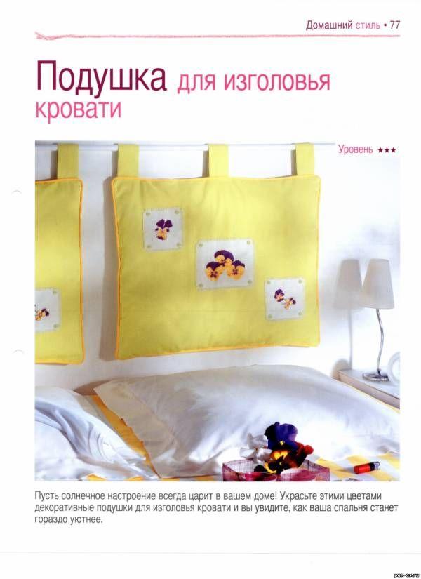 Подушка для изголовья кровати - Домашней хозяйке - Мастерице - Сделаем сами - Пан Ас. Сделай сам. Сделать самой. Детские поделки