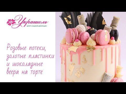Розовые потеки, золотые пластинки и шоколадные веера на торте пошаговая техника - YouTube