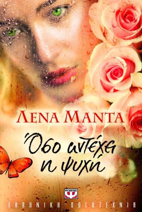 Λένα Μαντά, Όσο αντέχει η ψυχή