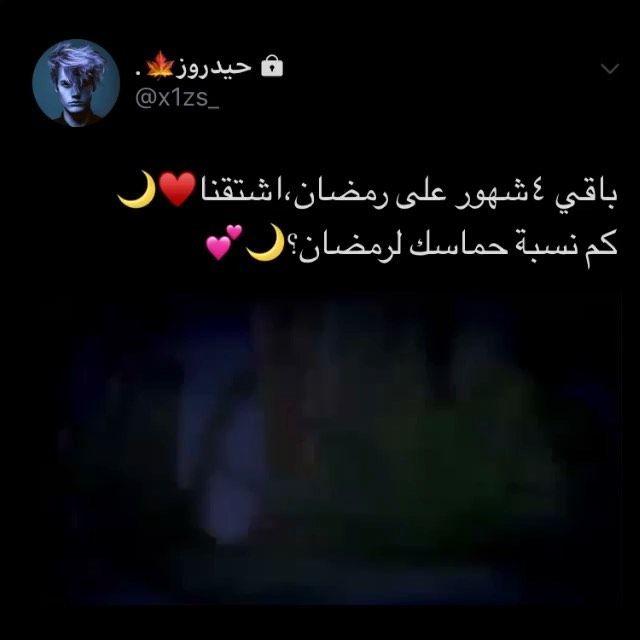 Pin By Emtinan Nagi On Arabic Love Quotes Arabic Love Quotes Love Quotes Quotes