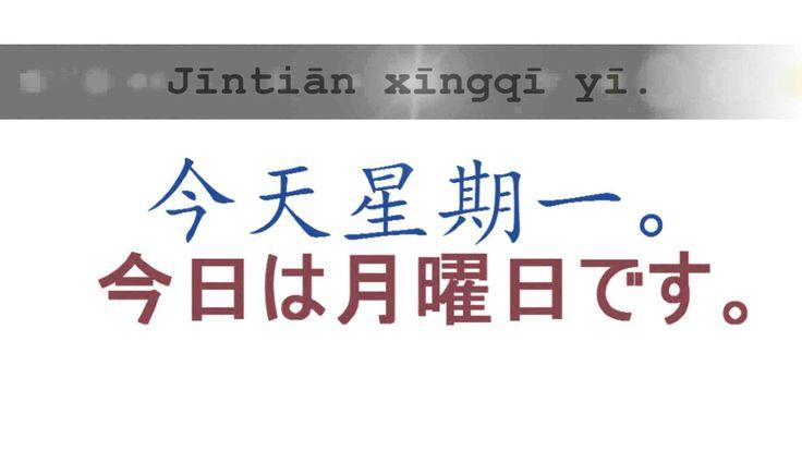 今までの毎週中国語の単語を使って文章を作ってみましょう。クイズがありますので是非挑戦してみてくださいね!  #中国語   #単語   #毎週中国語   #日   #クイズ