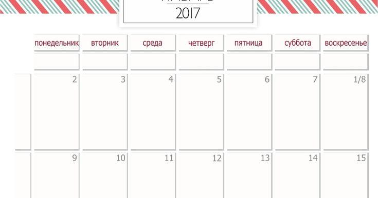 Порядок в доме - гармония в семье: Календарь-планнер на январь и февраль 2017 скачать бесплатно!