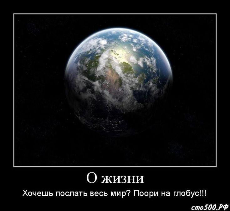 О жизни - Хочешь послать весь мир? Поори на глобус!!!