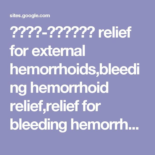 अर्श-विमर्श relief for external hemorrhoids,bleeding hemorrhoid relief,relief for bleeding hemorrhoids,relief of hemorrhoids - Ayurveda Homeopathic Allopathic Home Remedies for Piles in HIndi Visit: http://qoo.by/2msY