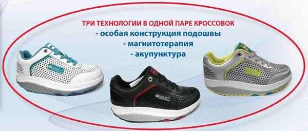 Магнитные FITNESS-кроссовки