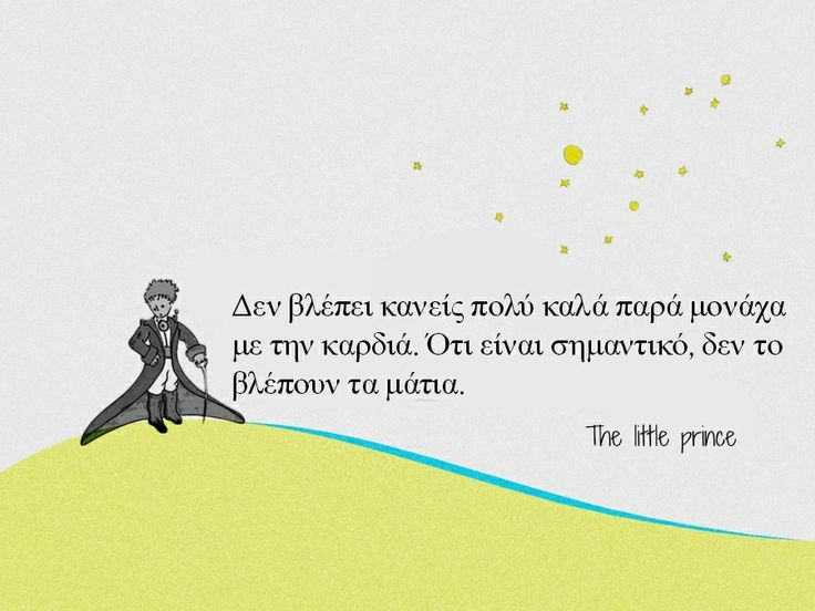 Mikros prigkipas  greek quote