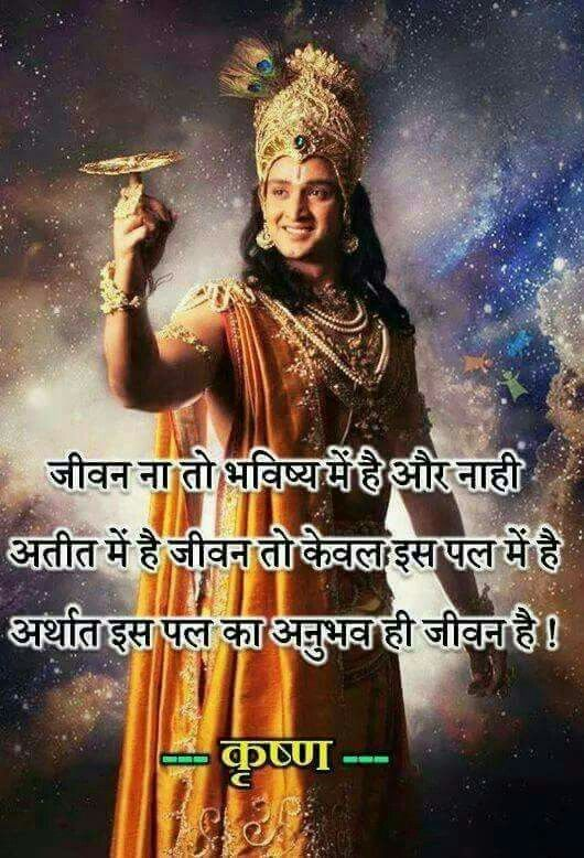 Lord Krishna Quotes Prepossessing 509 Best Upanishad Wisdom Images On Pinterest  Bhagavad Gita