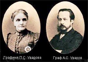 Граф Алексей Сергеевич Уваров и гр. Уварова .Прасковья Сергеевна (ур.Щербатова)