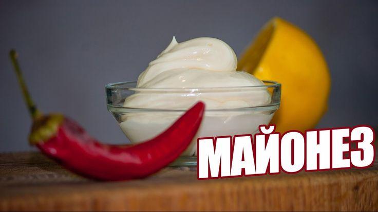 Домашний майонез на желтках готовится дома за 3 – 4 минуты. Отлично заменяет магазинный майонез в любых салатах, совершенно волшебный как соус к мясу, рыбе и овощам. Храниться в холодильнике