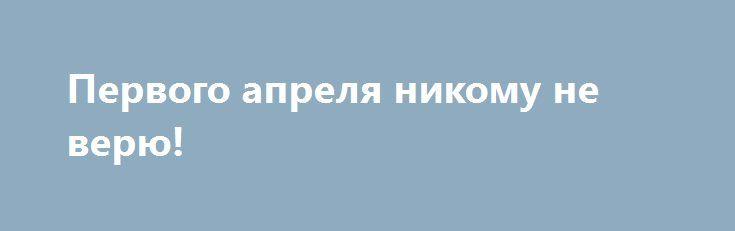 Первого апреля никому не верю! http://lotosnews.ru/pervogo-aprelya-nikomu-ne-veryu/  Первого апреля, традиционно принято разыгрывать своих родных, коллег и знакомых. Но для некоторых, слово «розыгрыш», это не просто слово. Так, например, студент-ветеринар Барри Ларкин разыграл целый континент. Об этом и других умопомрачительных розыгрышах, читайте в нашей первоапрельской подборке. Нэйшнл паблик радио, в 1994 году объявили акцию неслыханной щедрости. «Набей себе логотип Пэпси или Найк и…