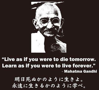 明日死ぬかのように生きよ。  永遠に生きるかのように学べ。