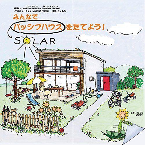 参考図書 • PASSIVE HOUSE JAPAN
