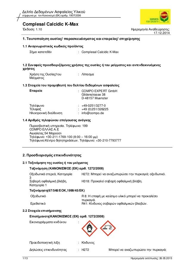 Msds complesal calcidic k max, gr
