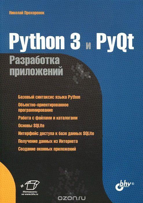 «Python 3 и PyQt. Разработка приложений» Николай Прохоренок