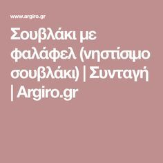 Σουβλάκι με φαλάφελ (νηστίσιμο σουβλάκι)   Συνταγή   Argiro.gr