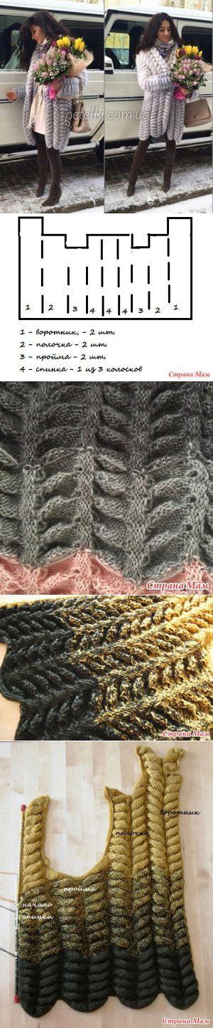 Кардиган Азиатский колосок или Шиншилла. МК, описание вязания