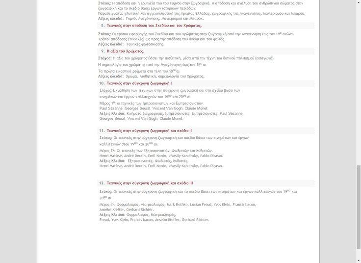TEIION e-Class | Ελεύθερο Σχέδιο
