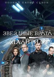 Смотрите и скачайте онлайн любимый ♥ сериал Звездные врата: Атлантида (1-5…