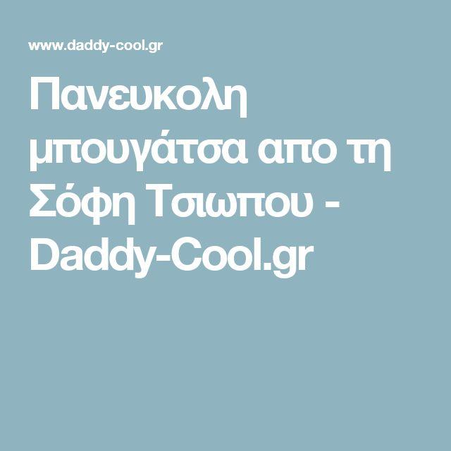 Πανευκολη μπουγάτσα απο τη Σόφη Τσιωπου - Daddy-Cool.gr