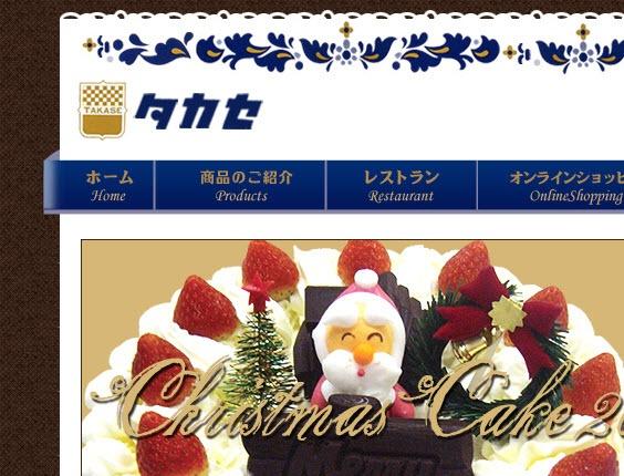 http://www.takase-yogashi.com/