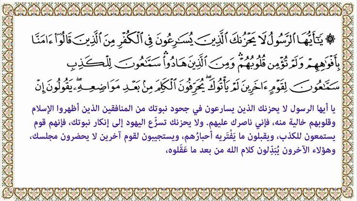 Pin On سورة وأية أن الله علي كل شيء قدير ولله الملك