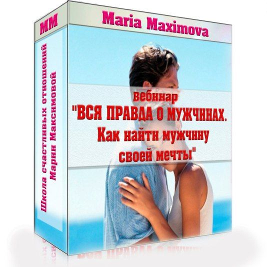 Где мужчина вашей мечты? | Maria Maximova