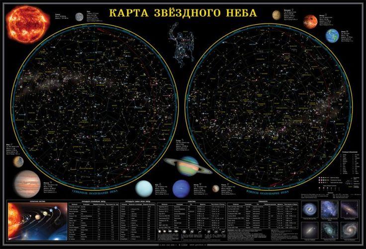 карта звездного неба - Поиск в Google