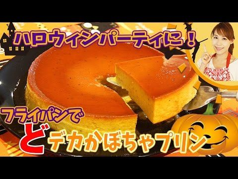 【Halloween】How to make Kabocha Flan【Party Kitchen for Cooking Recipes】 - YouTube
