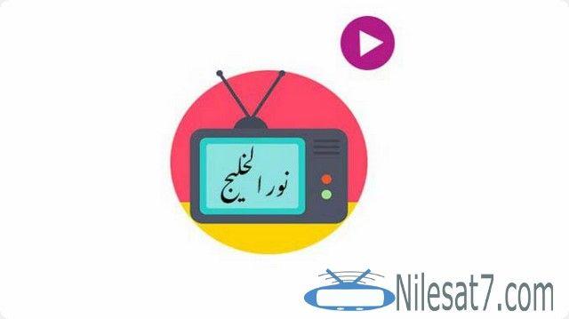 تردد قناة نور الخليج الفضائية 2020 Noor Alkhaleej Noor Alkhaleej القنوات الفضائية تردد نورالخليج قناة نور الخليج Bathroom Scale Bathroom