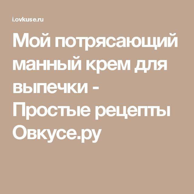 Мой потрясающий манный крем для выпечки - Простые рецепты Овкусе.ру