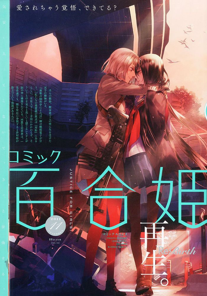 コミック百合姫+2011年+11月号