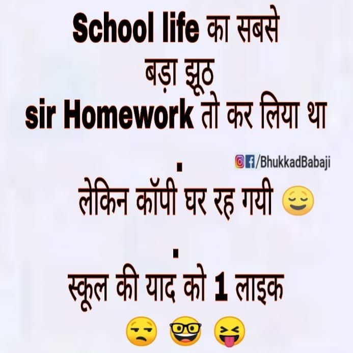 Jokes Memes With Images Exam Quotes Funny Jokes In Hindi