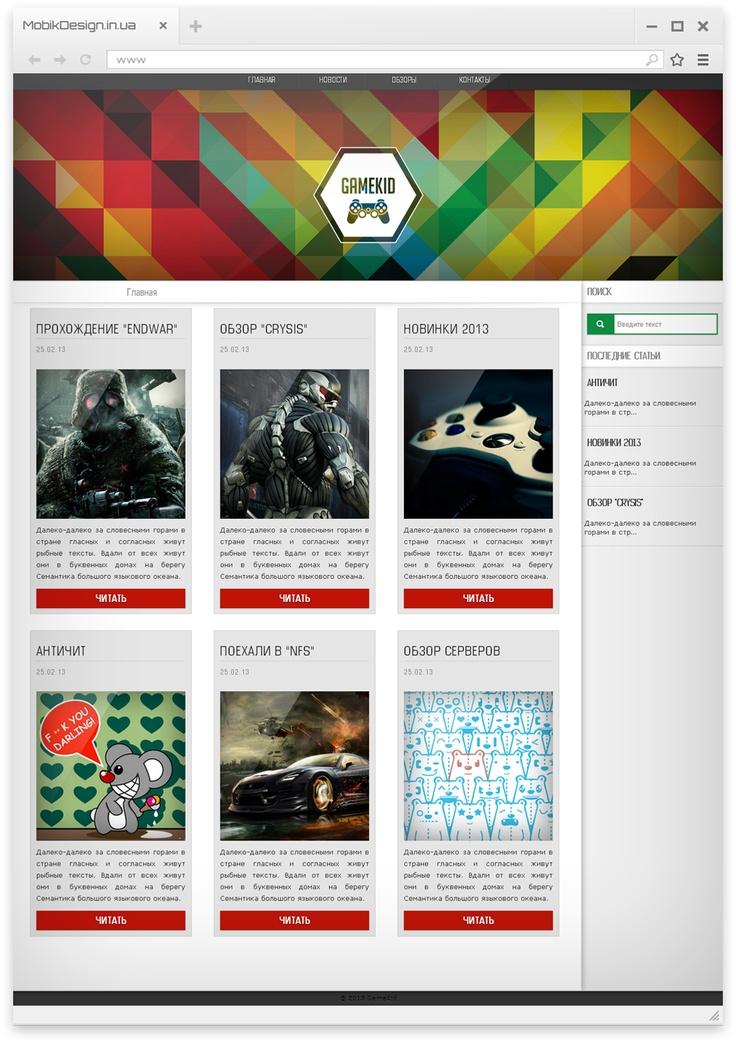 Game blog design