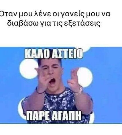 greek, love, and quotes εικόνα