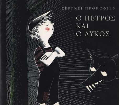 Ο ΠΕΤΡΟΣ ΚΑΙ Ο ΛΥΚΟΣ, Σ. Προκοφιεφ, εκδ. Ηριδανος