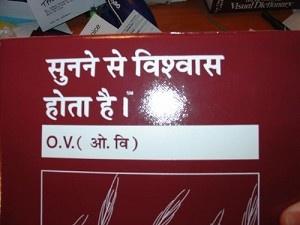 Hindi New Testament (Hindi Edition) [Audio Cassette]