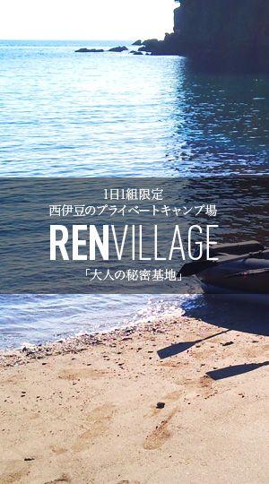 西伊豆のプライベートキャンプ場「REN VILLAGE」